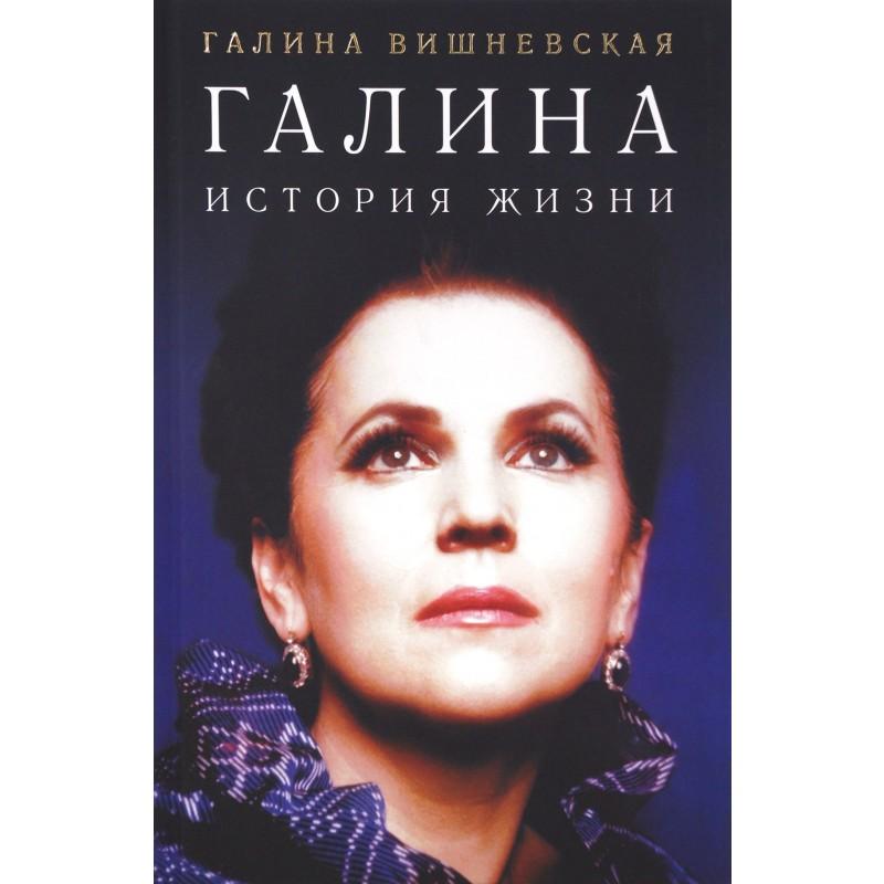 Галина. История жизни испр.и доп.