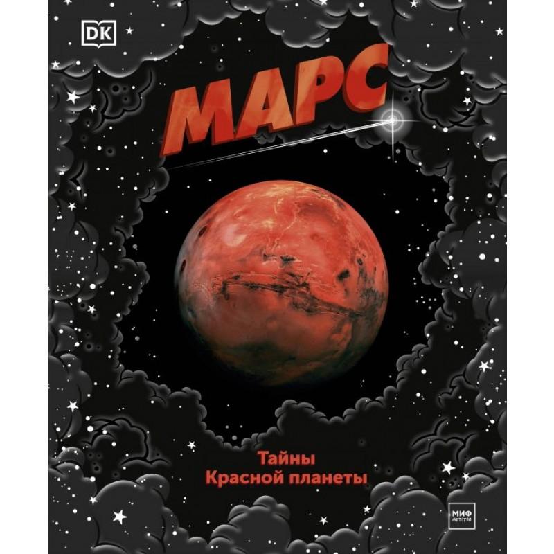 Марс. Тайны Красной планеты