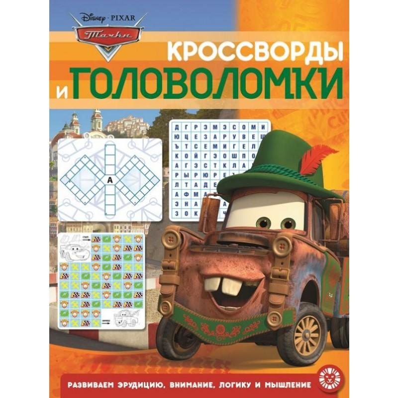 Тачки. N КиГ 2002. Кросворды и головоломки