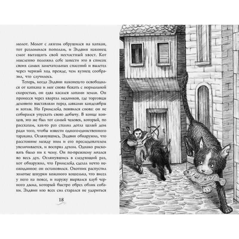 Фамильяры. Книга 1. Трое против ведьмы (фото 2)
