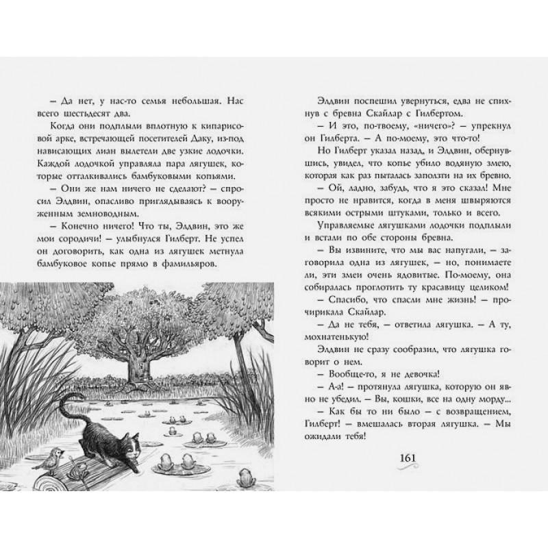 Фамильяры. Книга 1. Трое против ведьмы (фото 7)