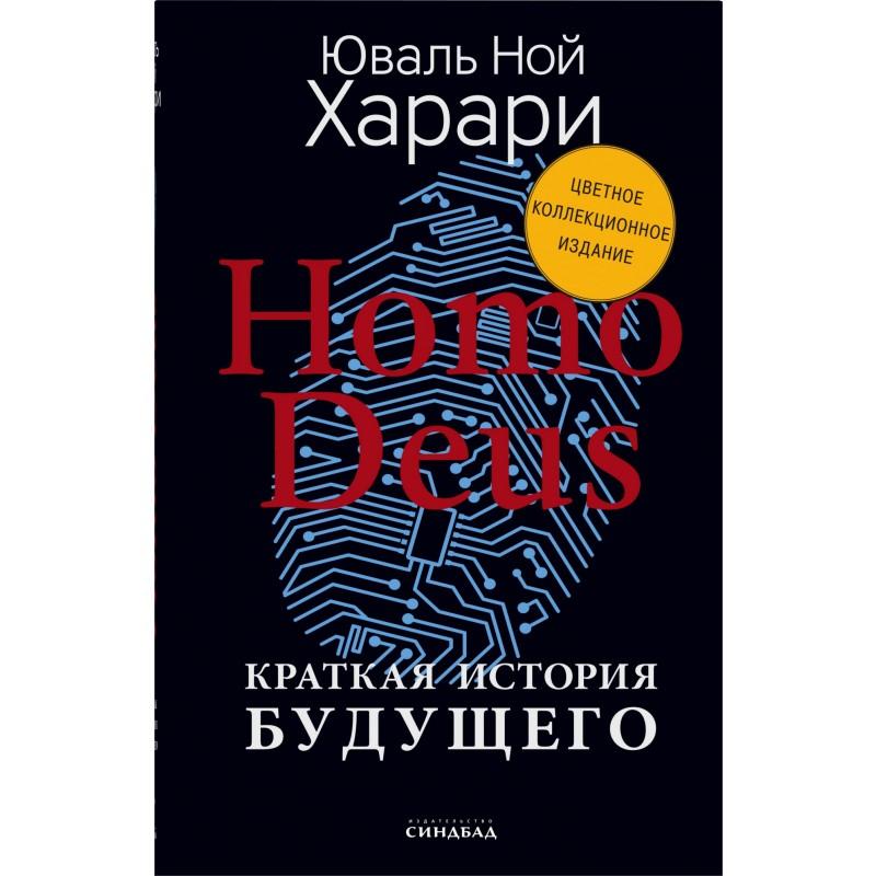 Homo Deus. Краткая история будущего  (Цветное коллекционное  издание с подписью автора)