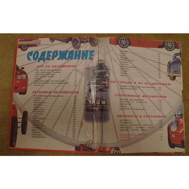 Детская АВТОэнциклопедия (фото 2)
