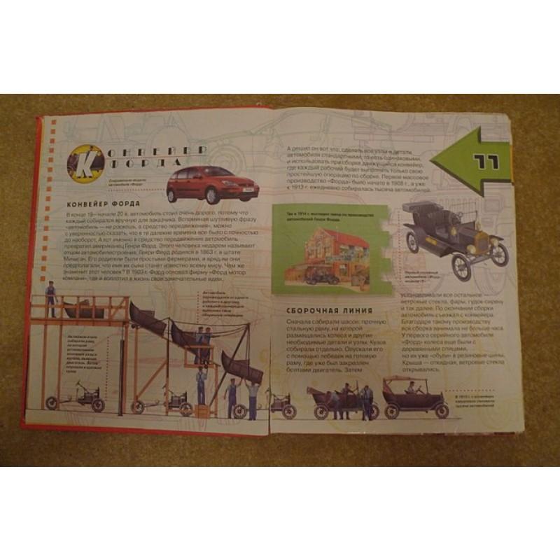 Детская АВТОэнциклопедия (фото 3)