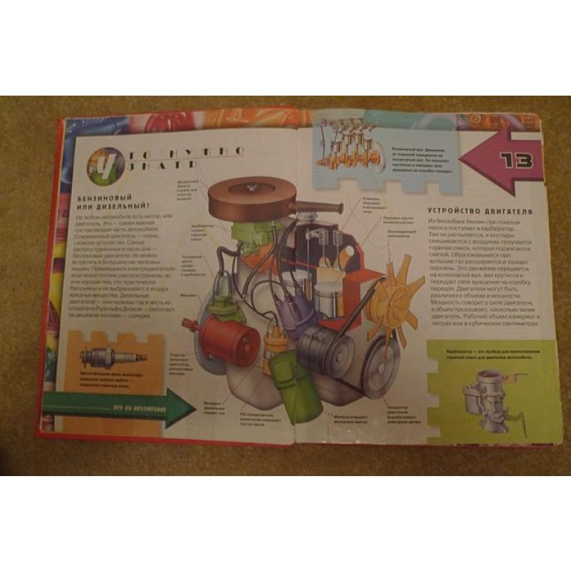 Детская АВТОэнциклопедия (фото 4)