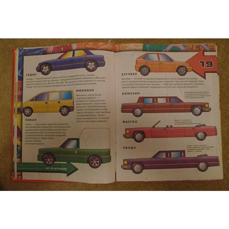 Детская АВТОэнциклопедия (фото 5)