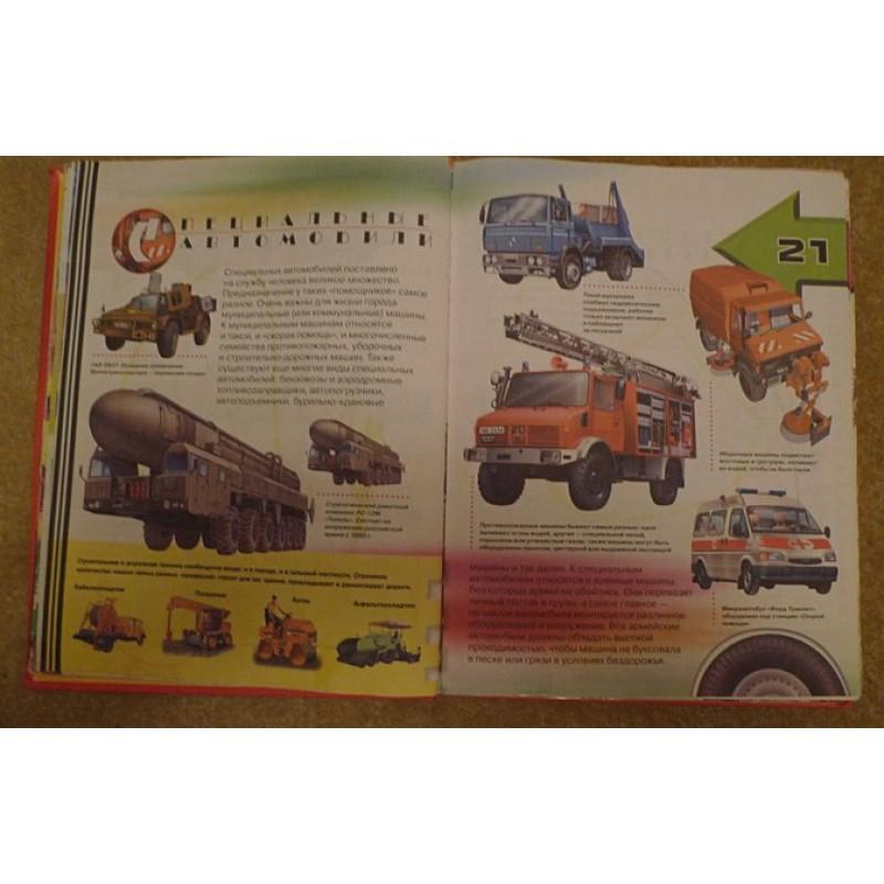 Детская АВТОэнциклопедия (фото 6)