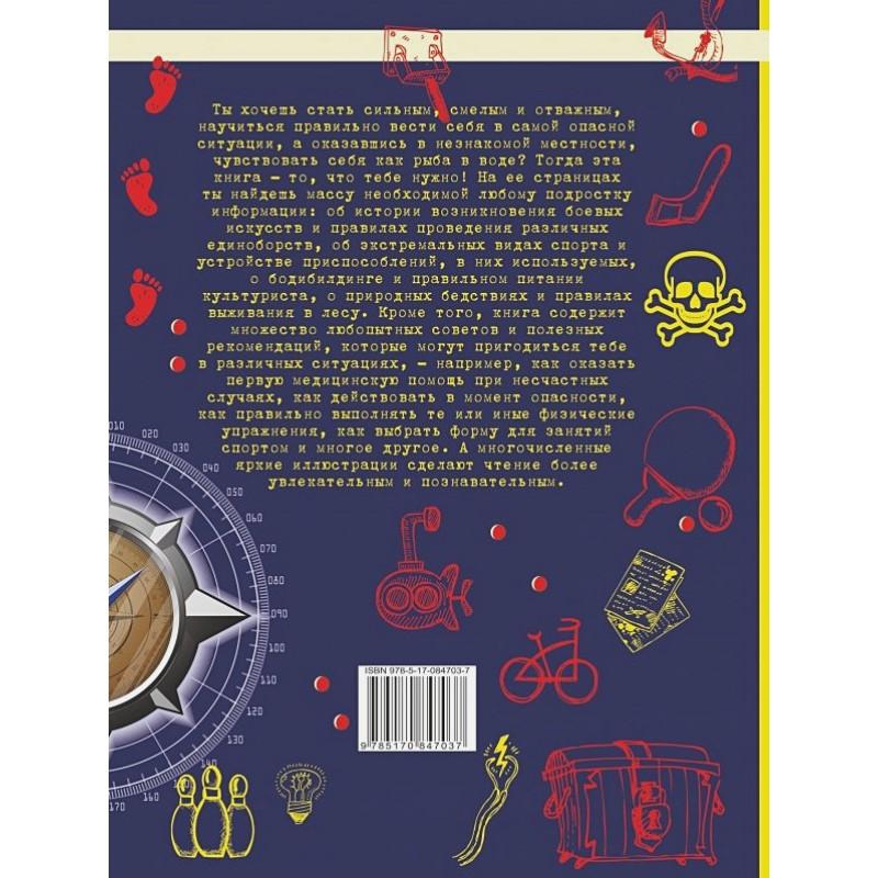 Большая книга самых необходимых знаний для мальчиков (фото 2)