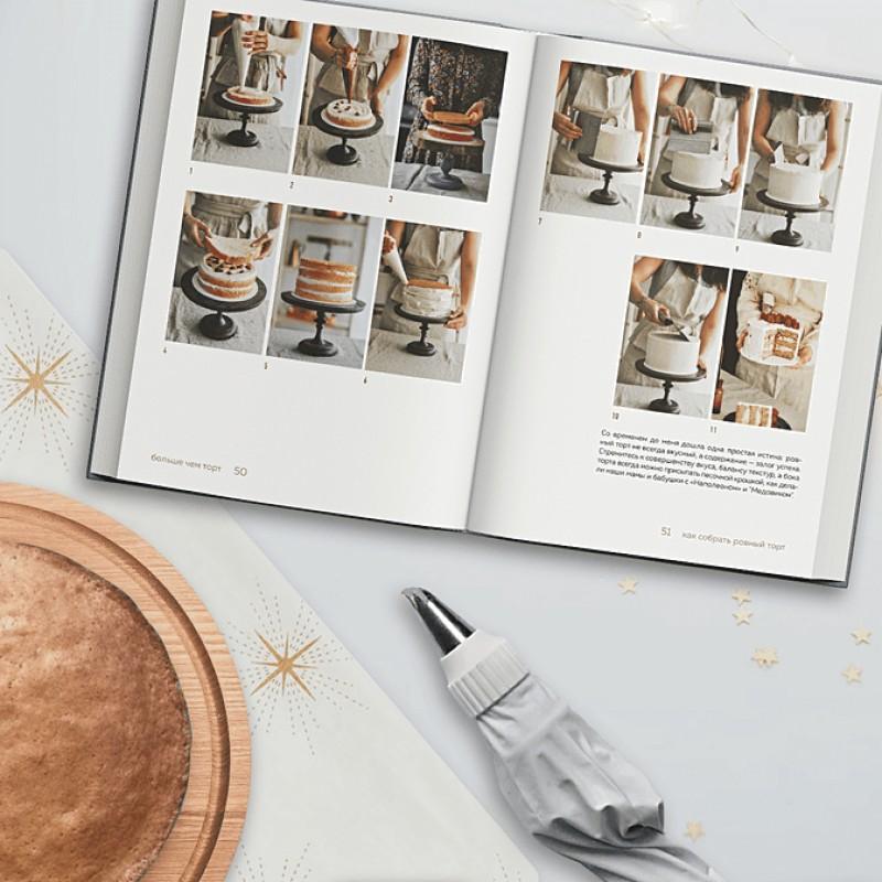 Больше чем торт. Рецепты потрясающих бисквитных тортов для тех, кто хочет создавать, а не повторять (фото 3)