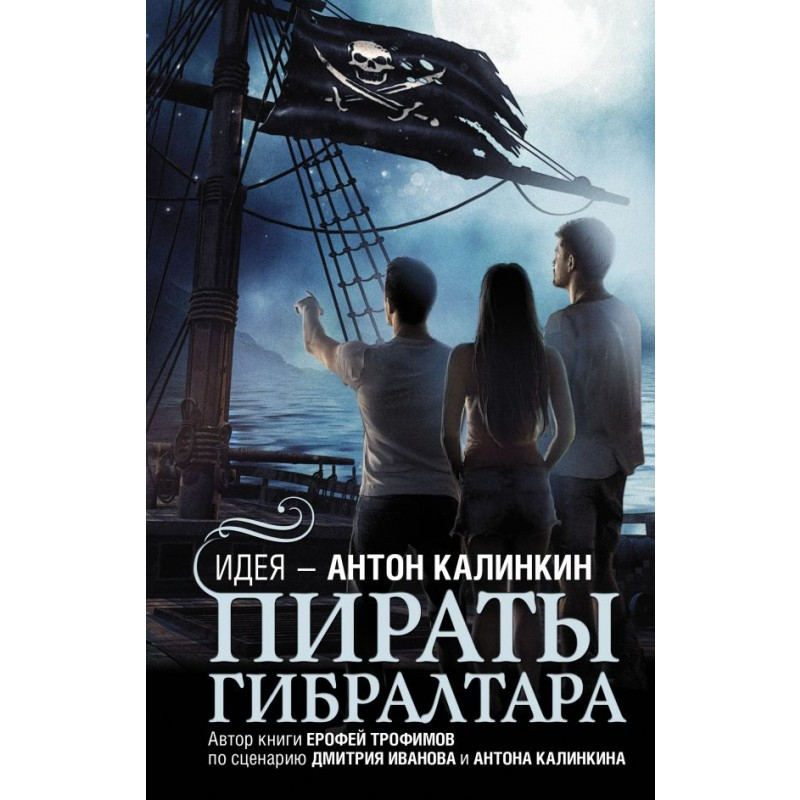 Пираты Гибралтара