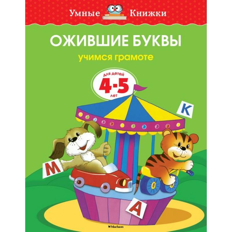 УмныеКн(о) Ожившие буквы Учимся грамоте Д/детей 4-5 лет (Земцова О.Н.)
