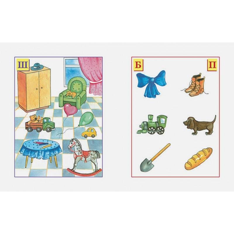УмныеКн(о) Ожившие буквы Учимся грамоте Д/детей 4-5 лет (Земцова О.Н.) (фото 3)