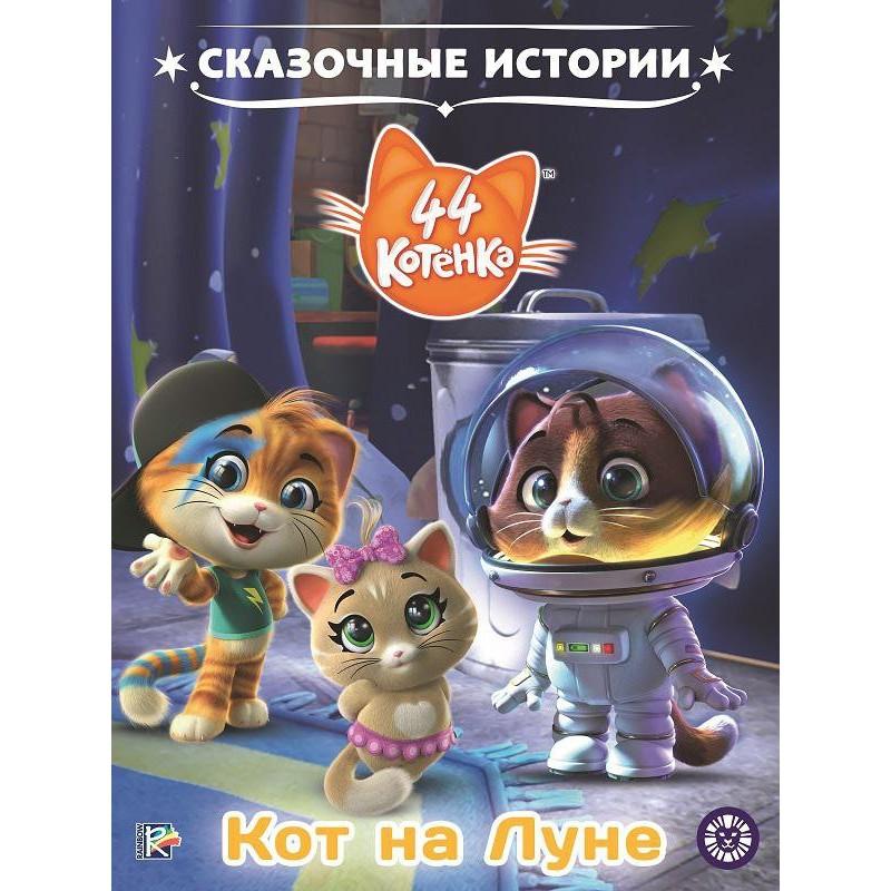 44 котенка. Кот на Луне. Сказочные истории