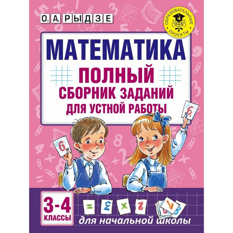 Математика. Полный сборник заданий для устной работы. 3-4 классы