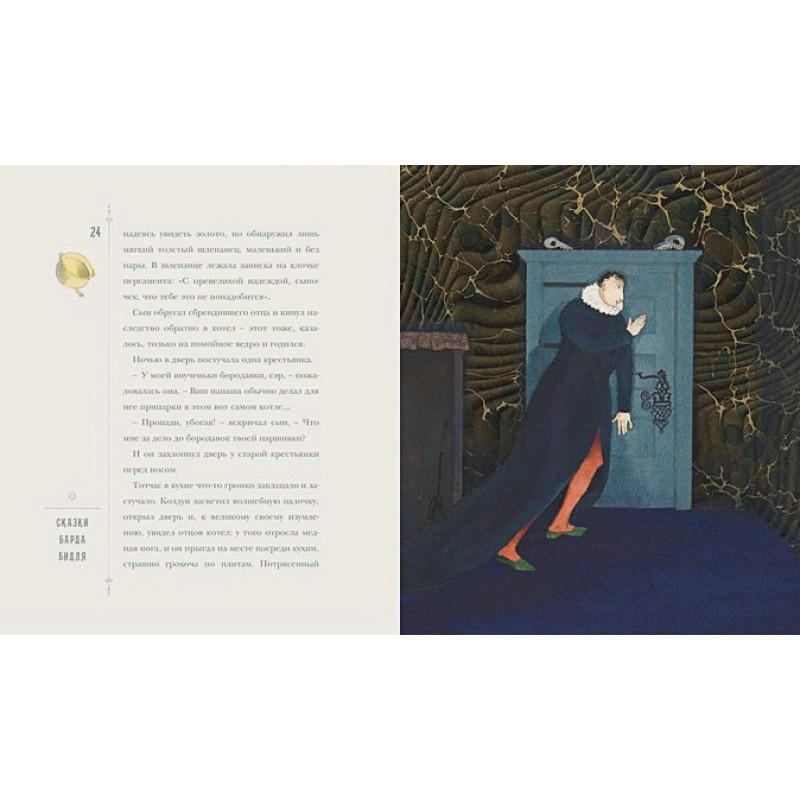 Сказки барда Бидля (иллюстр. Лизбет Цвергер) (фото 3)