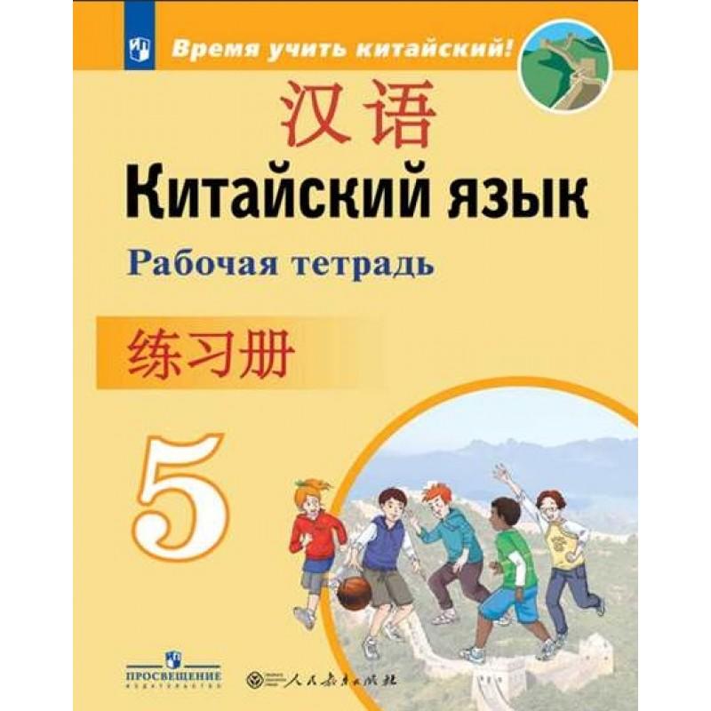 Сизова. Китайский язык. Второй иностранный язык. Рабочая тетрадь. 5 класс