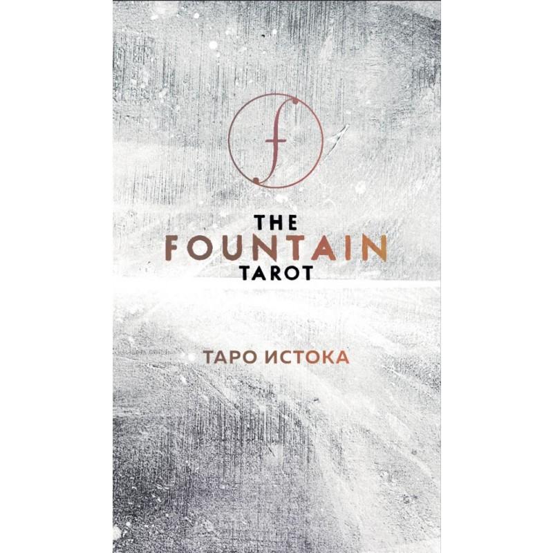 The Fountain Tarot. Таро Истока. 80 карт и руководство в подарочном футляре