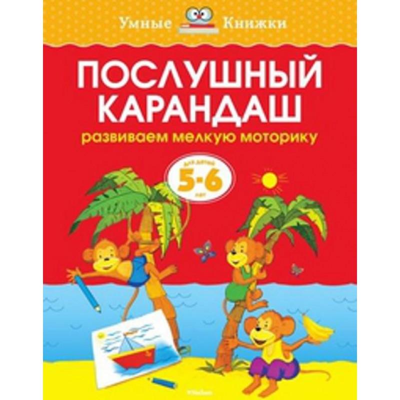 Послушный карандаш (5-6 лет) (нов.обл.)
