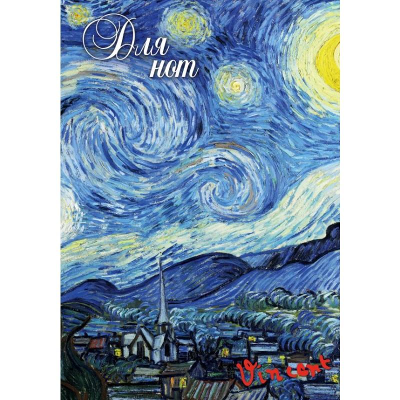 Тетрадь для нот «Ван Гог. Звездная ночь», А4, 24 листа