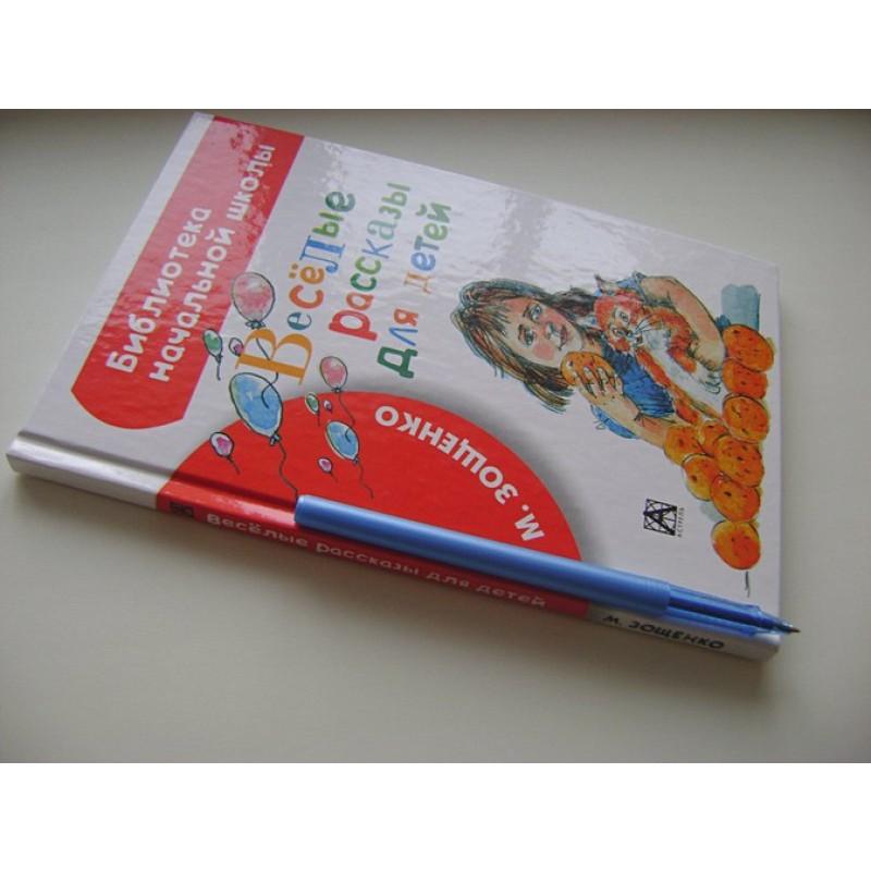 Весёлые рассказы для детей (фото 2)