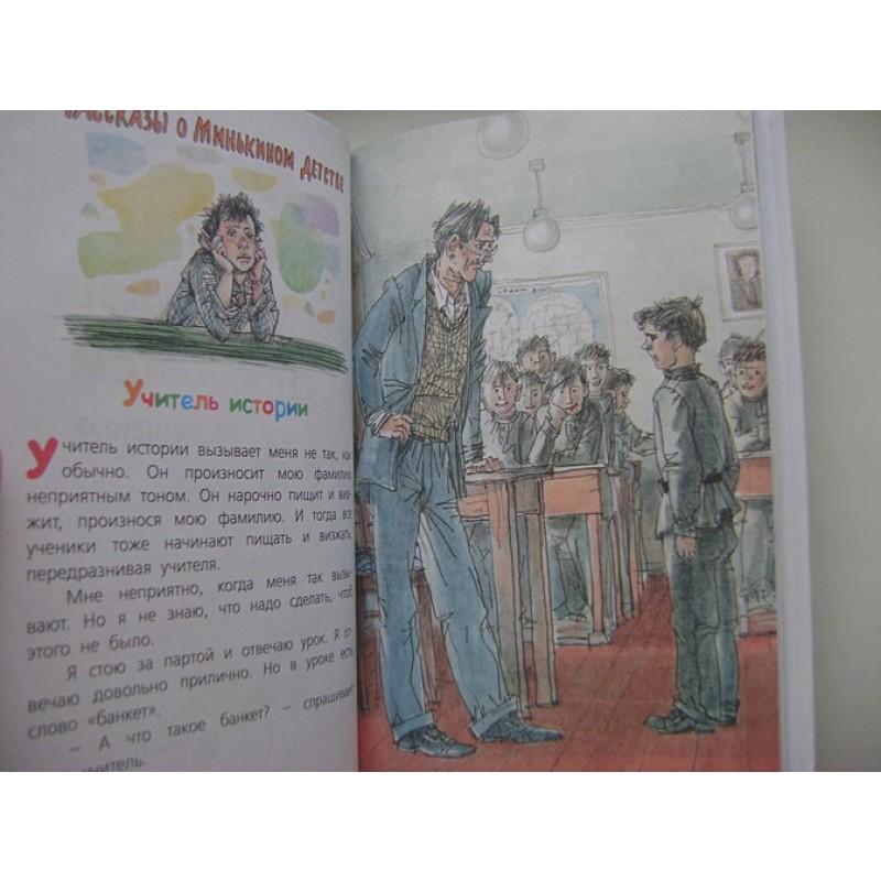 Весёлые рассказы для детей (фото 3)