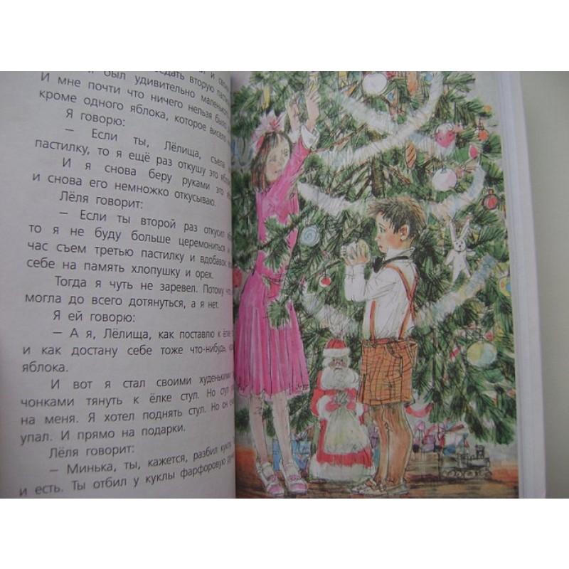 Весёлые рассказы для детей (фото 4)