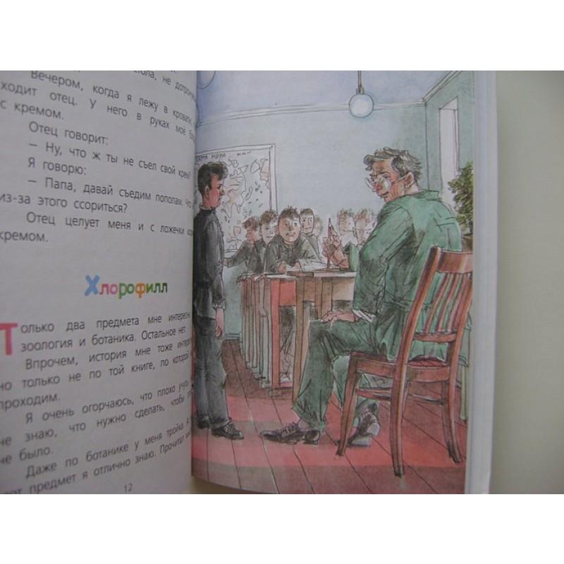 Весёлые рассказы для детей (фото 8)