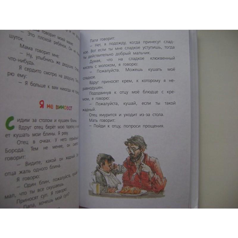 Весёлые рассказы для детей (фото 9)