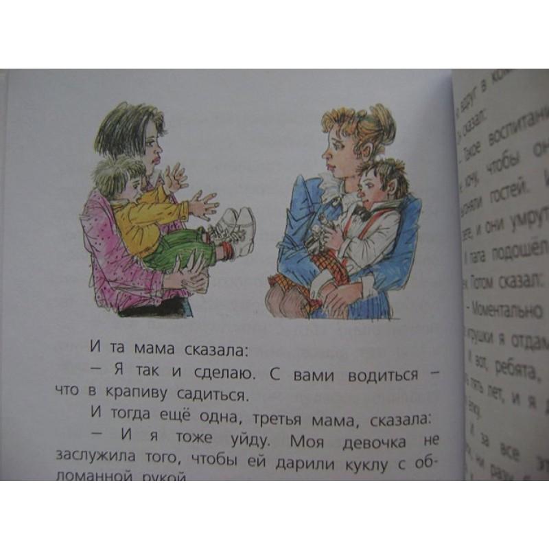 Весёлые рассказы для детей (фото 10)