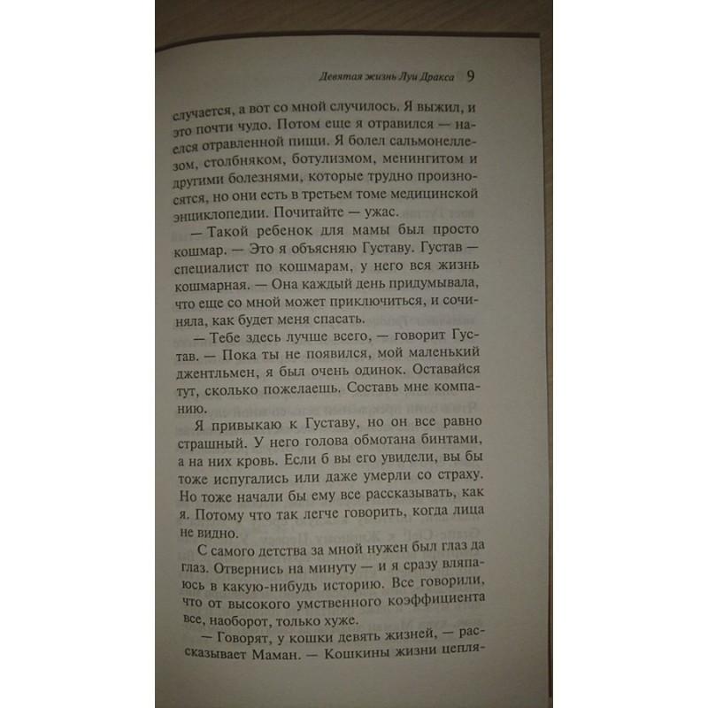 Девятая жизнь Луи Дракса (фото 6)