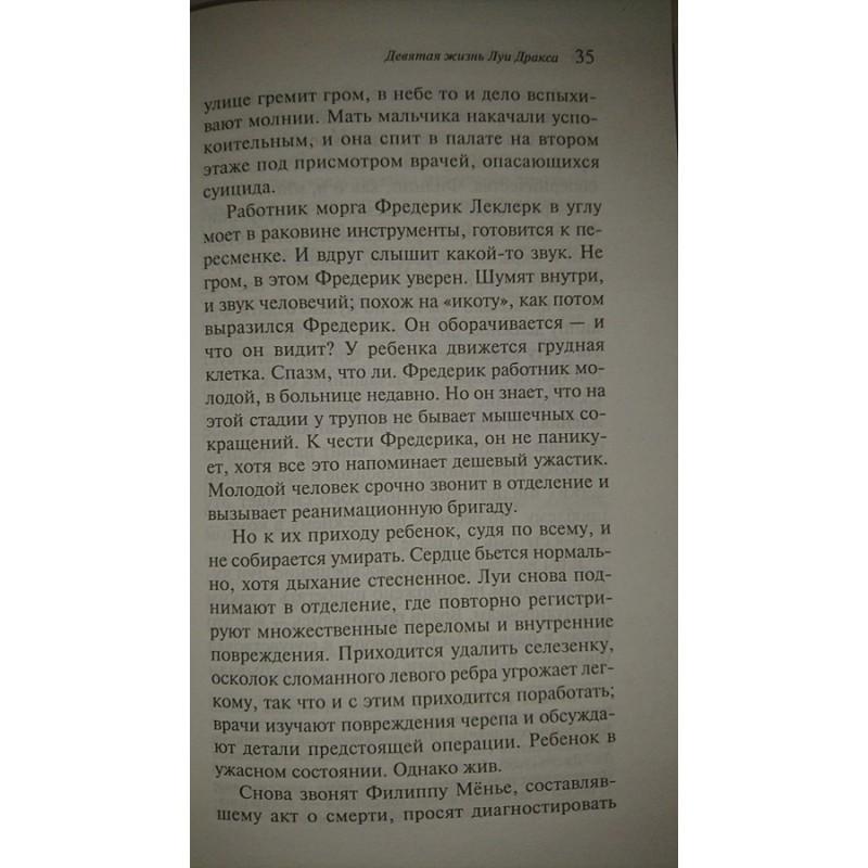 Девятая жизнь Луи Дракса (фото 7)