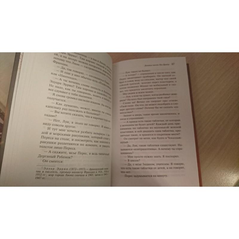 Девятая жизнь Луи Дракса (фото 10)