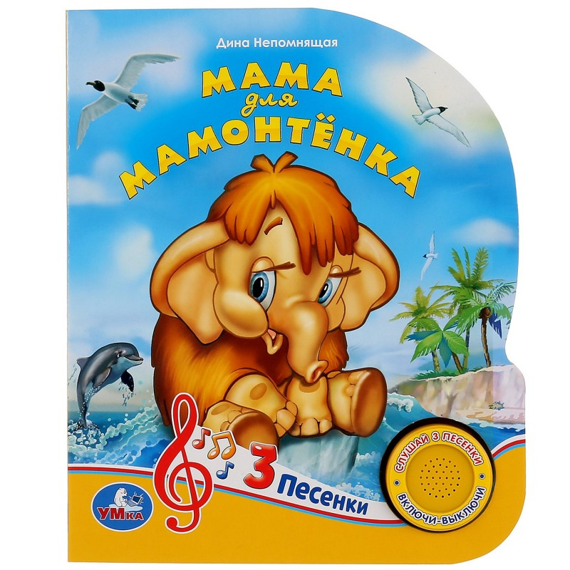 Умка. Мама для Мамонтёнка (1 кнопка 3 песенки). Формат: 150х185 мм, 8 стр. в кор.24шт