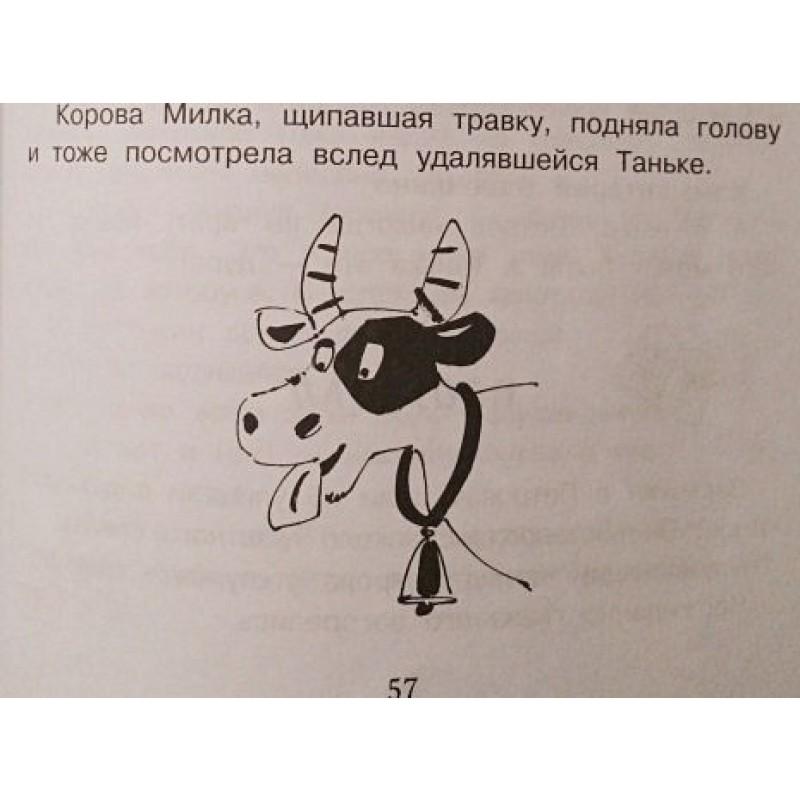 Веселые истории про Петрова и Васечкина (фото 4)