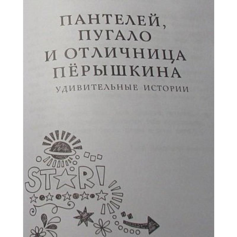 Веселые истории про Петрова и Васечкина (фото 7)