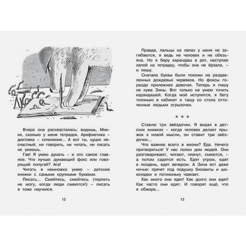 Дневник фокса Микки (фото 2)