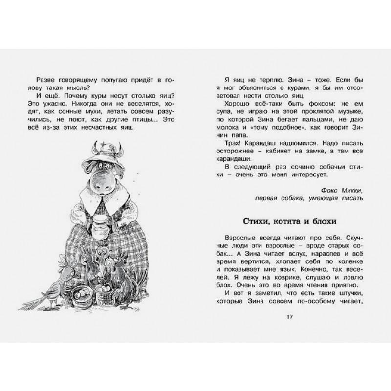 Дневник фокса Микки (фото 4)