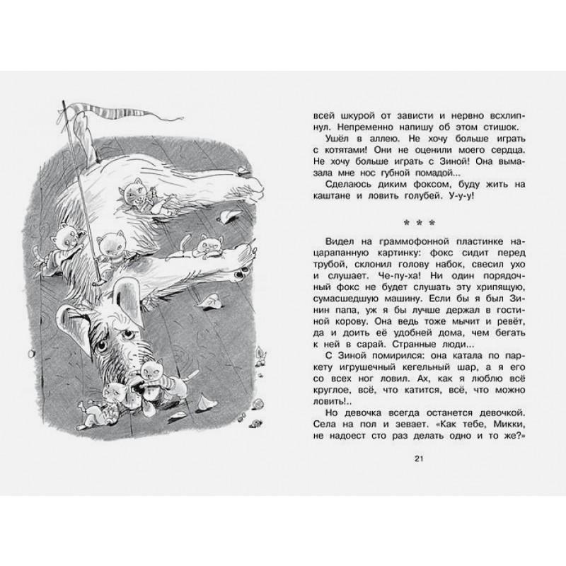 Дневник фокса Микки (фото 6)
