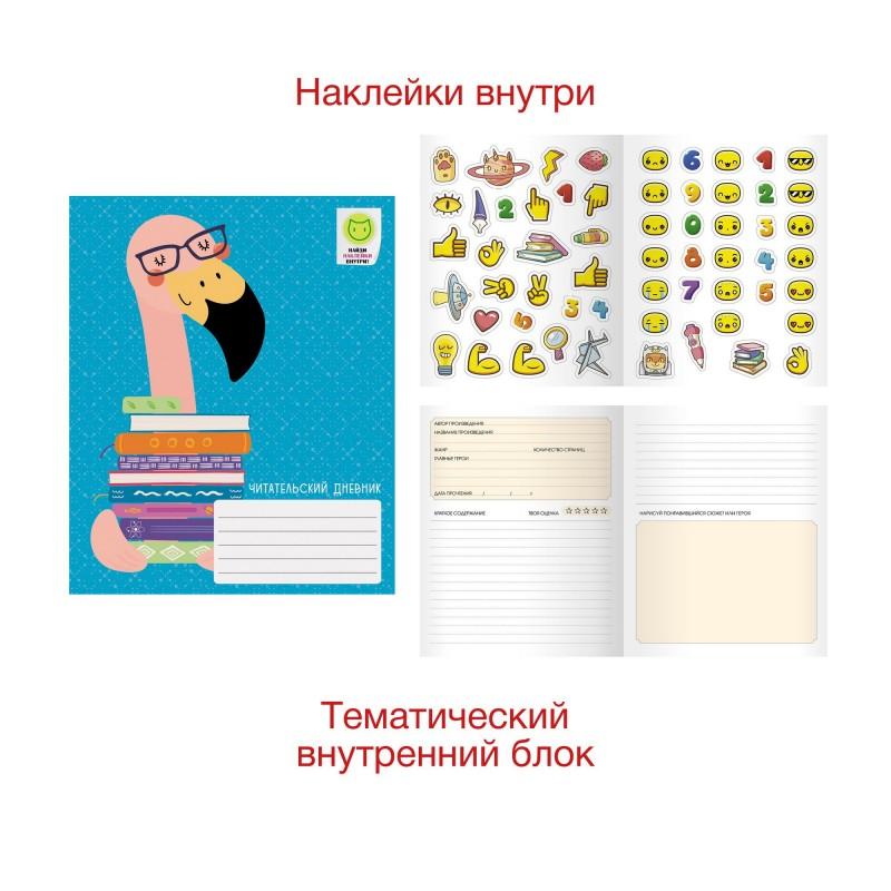 Читательский дневник с наклейками «Фламинго читатель», А5, 24 листа