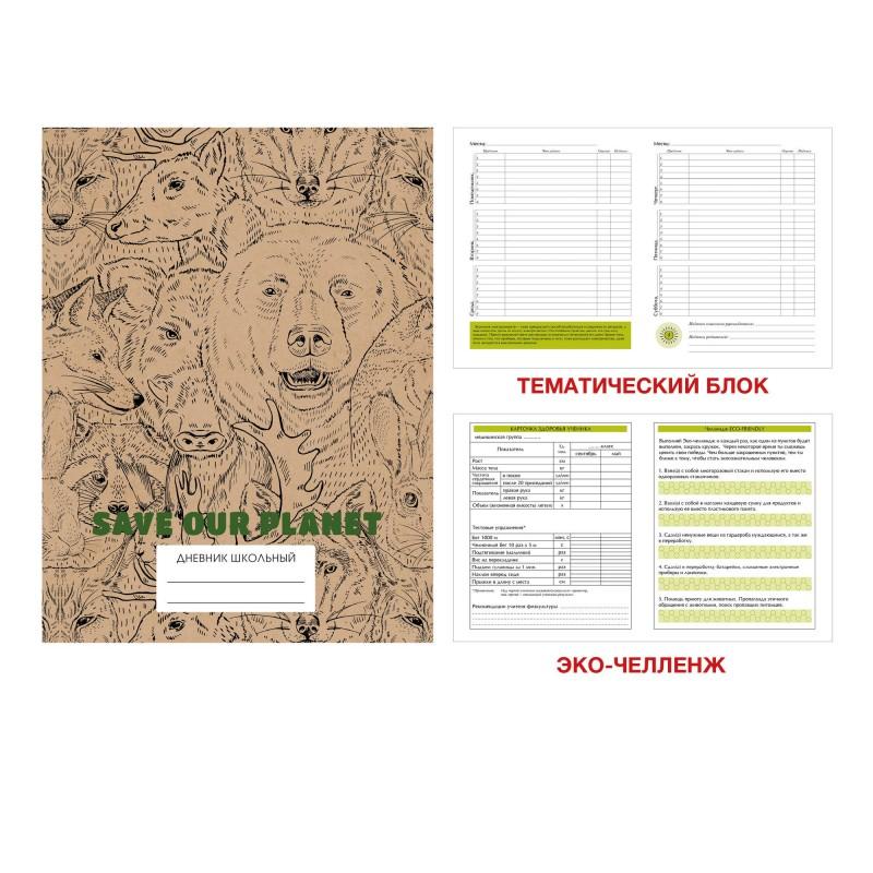 Дневник школьный ECO FRIENDLY, 48 листов, дизайн 2