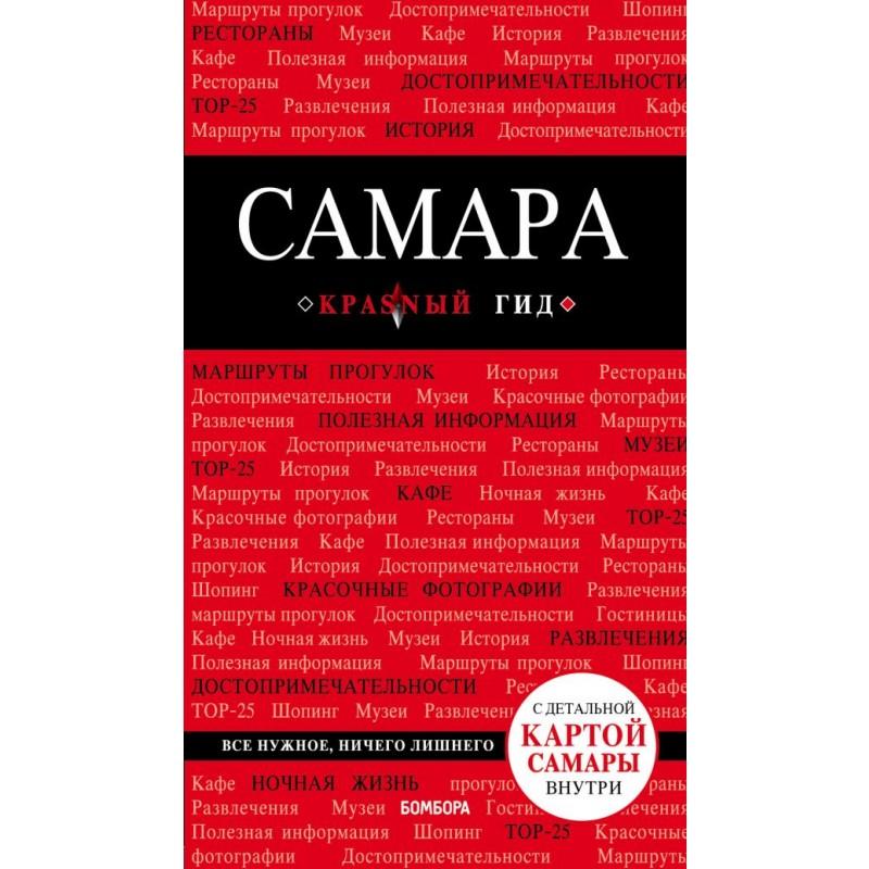 Самара: путеводитель + карта