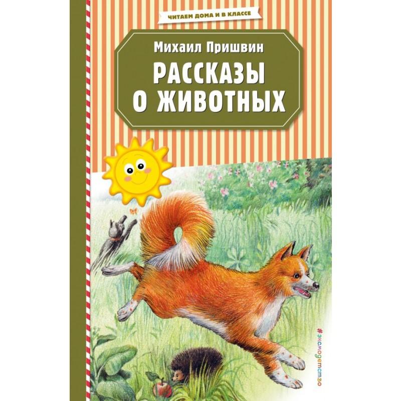 Рассказы о животных (ил. В. и М. Белоусовых)