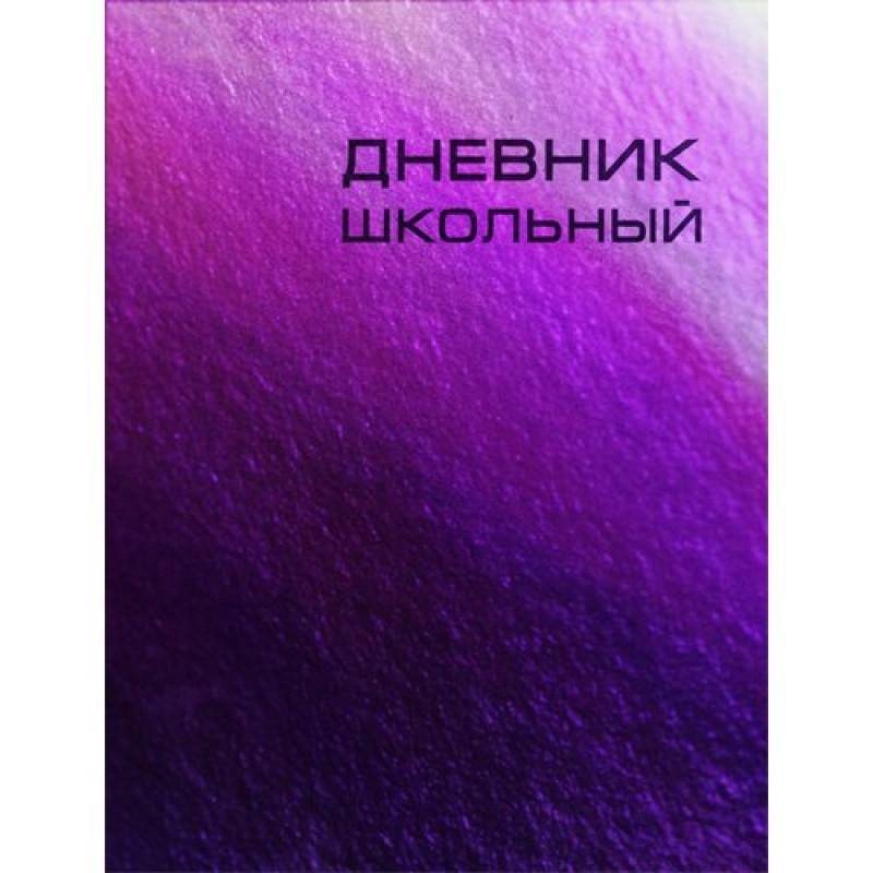 Сhameleon. Фиолетовый