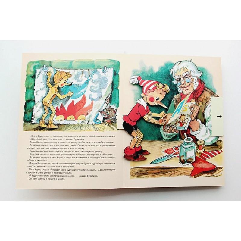 Приключения Буратино, или Золотой ключик. Рисунки Л. Владимирского (фото 3)
