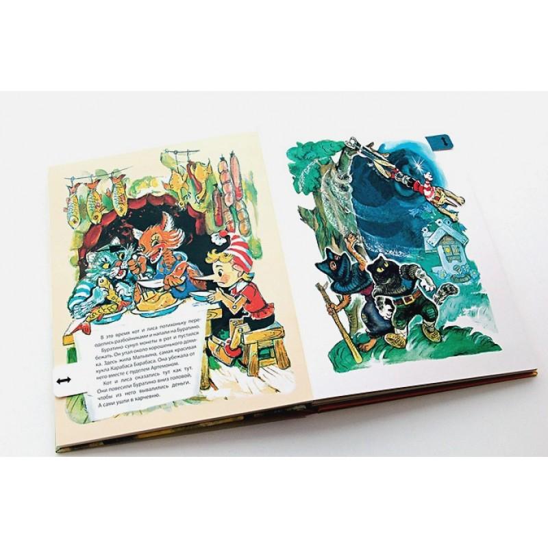 Приключения Буратино, или Золотой ключик. Рисунки Л. Владимирского (фото 4)