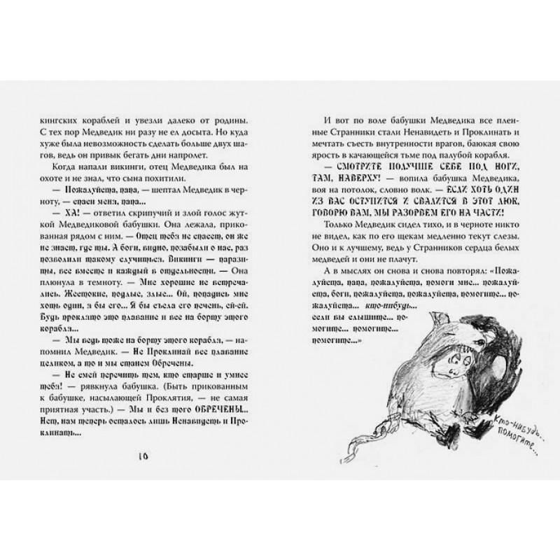 Как приручить дракона. Книга 7. Как разозлить дракона (фото 3)