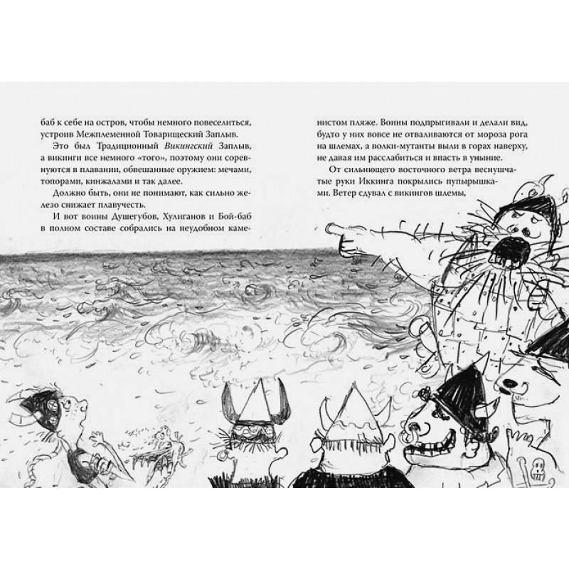 Как приручить дракона. Книга 7. Как разозлить дракона (фото 5)