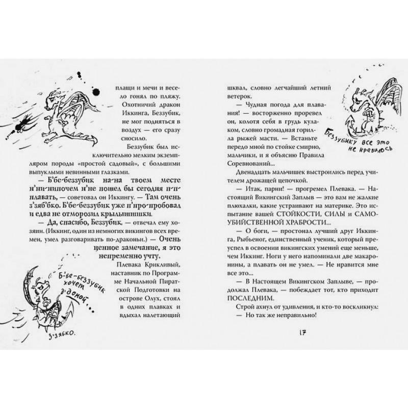 Как приручить дракона. Книга 7. Как разозлить дракона (фото 6)