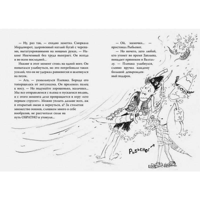 Как приручить дракона. Книга 7. Как разозлить дракона (фото 7)