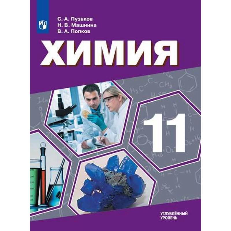 Пузаков. Химия. 11 класс. Углублённый уровень. Учебник.